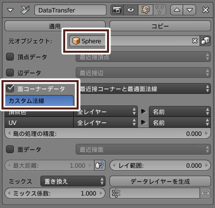 data transfer setting