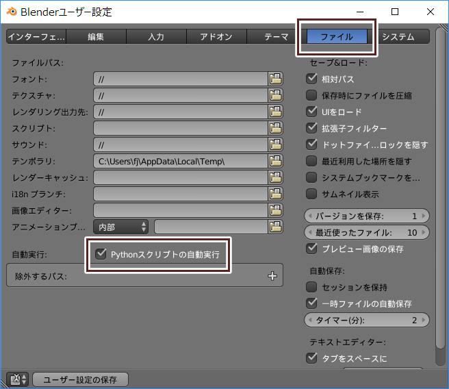 Blender Rigifyの使い方(バージョン 2 79)