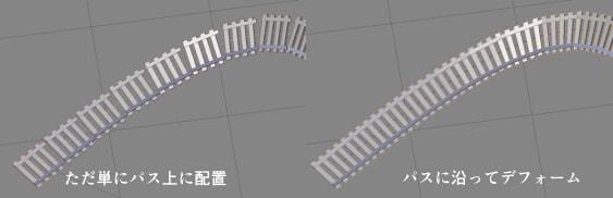 Blender でパスに沿ってオブジェクト(テキスト)を配置する